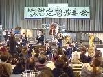中平小金管バンド定期演奏会.jpg